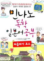 민나노 독학 일본어공부: 처음하기 코스