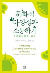 문화적 다양성과 소통하기