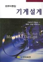 기계설계(컴퓨터통합)