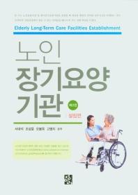 노인 장기요양 기관(설립편)