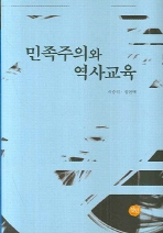 민족주의와 역사교육