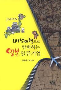배낭여행으로 탐험하는 일본 일류기업