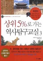 상위 5%로 가는 역사탐구교실. 3: 조선사
