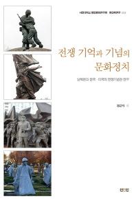 전쟁 기억과 기념의 문화정치