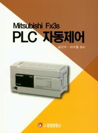 Mitsubishi Fx3s PLC 자동제어