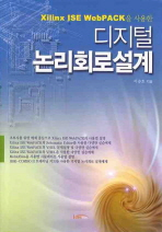 XILINX ISE WEBPACK을 사용한 디지털 논리회로설계