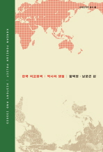 한국 외교정책: 역사와 쟁점