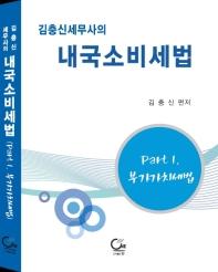 김충신 세무사의 내국소비세법 Part 1 부가가치세법
