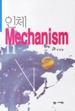 인체 MECHANISM