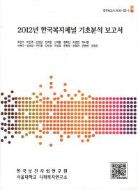 2012년 한국복지패널 기초분석 보고서