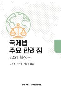 국제법 주요 판례집(2021)(확장판)