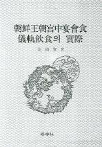 조선왕조궁중연회식 의궤음식의 실제