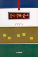 한국수화연구