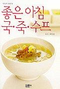좋은 아침 국 죽 수프(기초요리시리즈 10)