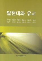 탈현대와 유교