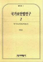 국가보안법연구 2(법과사회 4)