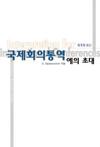 국제회의 통역에의 초대