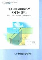 청소년기 사회화과정의 국제비교 연구 2