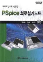 파워포인트로 설명한 PSPICE 회로설계노트