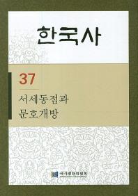 한국사. 37: 서세동점과 문호개방