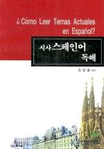 시사스페인어독해