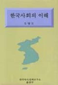 한국사회의 이해