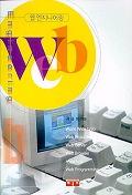 웹 엔지니어링