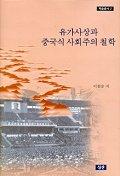 유가사상과 중국식 사회주의 철학