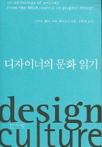 디자이너의 문화 읽기
