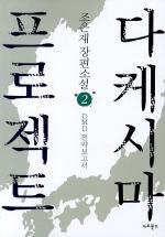 다케시마 프로젝트 2
