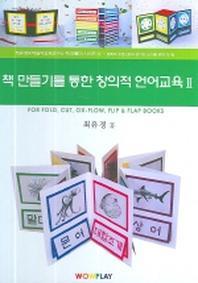 책 만들기를 통한 창의적 언어교육. 2