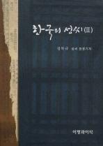 한국의 성씨. 2