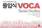 미국 교과서를 쉽게 보기 위한 몰입식 VOCA(SOCIAL STUDIES)