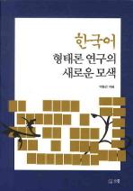 한국어 형태론 연구의 새로운 모색