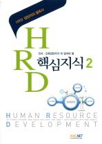 인사 교육담당자가 꼭 알아야 할 HRD 핵심지식. 2