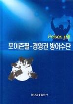 포이즌필 경영권 방어수단
