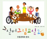 실버그림교실. 2: 전통문화와 풍속