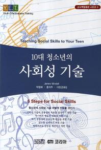 10대 청소년의 사회성 기술