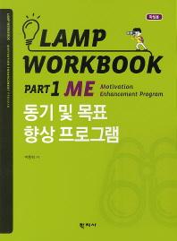 Lamp Workbook Part 1 ME: 동기 및 목표 향상 프로그램(학생용)