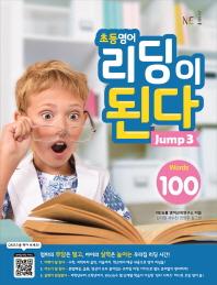 초등영어 리딩이 된다 Jump. 3