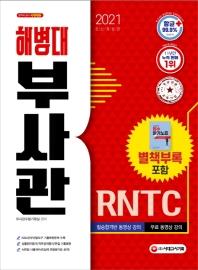 해병대 부사관 RNTC(2021)