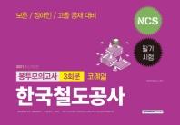 NCS 한국철도공사 코레일 봉투모의고사 3회분(2021)