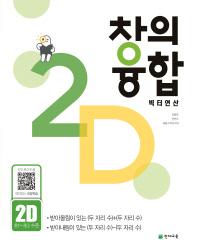 창의융합 빅터연산 2D(초 ~초2 수준)(2021)