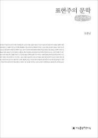 표현주의 문학(큰글씨책)