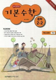 기본수학 텍스트북(개념) 중학 2-2