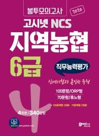 고시넷 NCS 지역농협 6급 직무능력평가 봉투모의고사 4회분/340문항(2020)