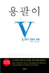 용팔이. 3(완결): 정치 건달의 귀환