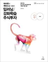 파이썬과 케라스를 이용한 딥러닝/강화학습 주식투자