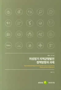 저성장기 지역균형발전 정책방향과 과제