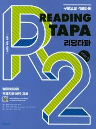 Reading TAPA(리딩타파) Level. 2